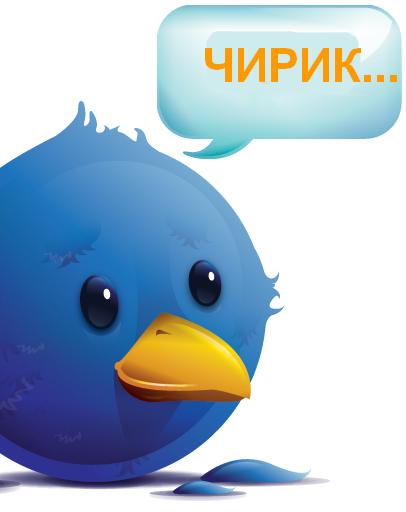 Twitter перевели на русский
