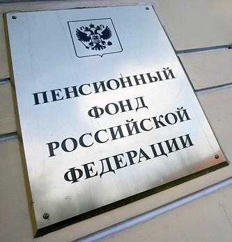 Пенсионный фонд России обещает заменить собой трудовые книжки