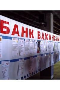 Росстат зафиксировал рост безработицы в России