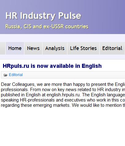 HRpuls.ru теперь можно читать и на английском языке