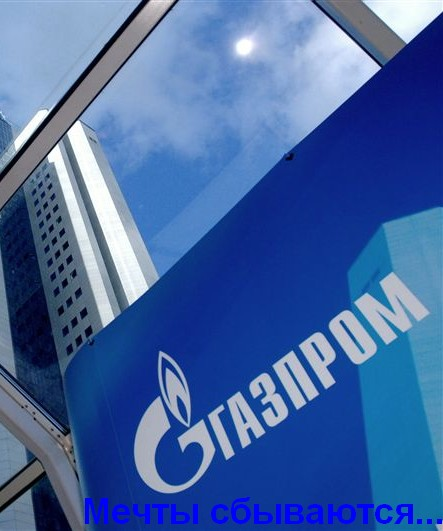 Газпром стал «работодателем мечты» российских студентов по версии газеты «Акция»