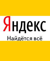 «Яндекс.Работа» теперь позволяет подписываться на вакансии