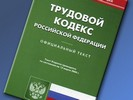 Изменения в ТК РФ