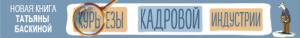 III Всероссийская конференция: «Итоги внедрения профессиональных стандартов. Инспекционная и судебная практики – 2016»