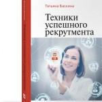 Второе издание книги Татьяны Баскиной «Техники успешного рекрутмента»