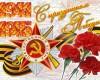C 75-летием Победы!