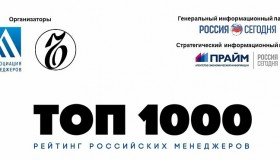 Топ-1000 российских менеджеров-2016