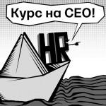 Из HR-директоров получаются хорошие генеральные?