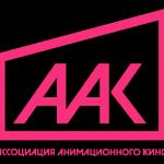 Отставки и назначения: избрание Предправления Ассоциации анимационного кино