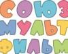 «Cоюзмультфильм» и Эдуард Успенский наконец договорились