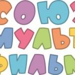 «Ну, погоди!» возглавил рейтинг любимых мультфильмов россиян по результатам опроса ВЦИОМ
