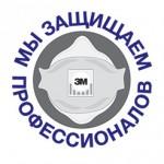 Всероссийский конкурс по охране труда «Мы защищаем профессионалов»