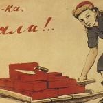 Российские строители стали получать больше