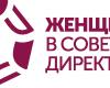 Капитализация российских компаний с участием женщин в Советах директоров растет в 1,4 раза быстрее среднерыночной