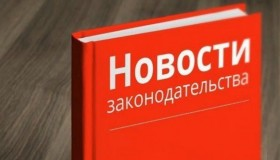 Россияне выразили свое отношение к новым законам