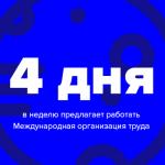 Четырехдневная рабочая неделя: к чему готовиться россиянам?