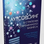 Учебник «Аутсорсинг в стратегии современного бизнеса»