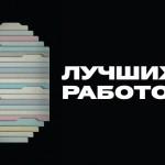 Лучшие работодатели России. Версия Forbes.