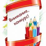 Результаты регионального этапа Всероссийского конкурса «Премия Траектория»