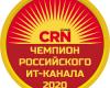 Итоги рейтинга «Чемпионы российского ИТ-канала 2020»