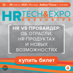 HR Tech&Expo Exclusive