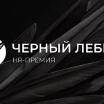 Премия «Черный лебедь»: ответы на главные вызовы в области HR в России
