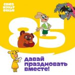 «Союзмультфильму» -85!